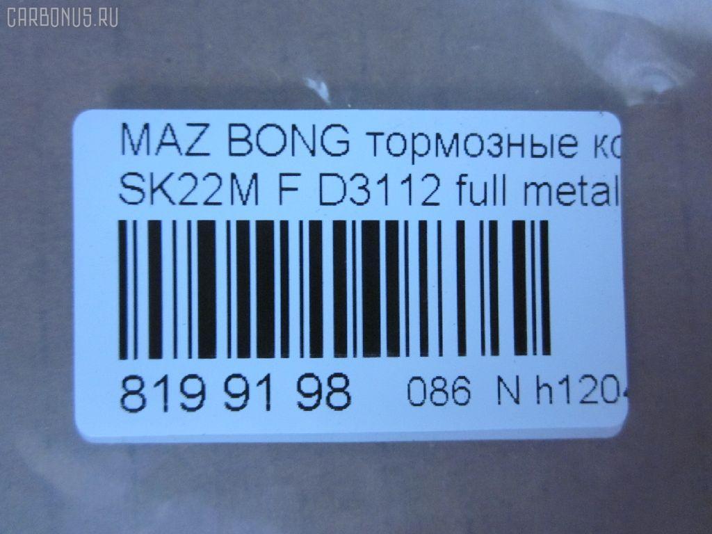 Тормозные колодки MAZDA BONGO SK22M Фото 4