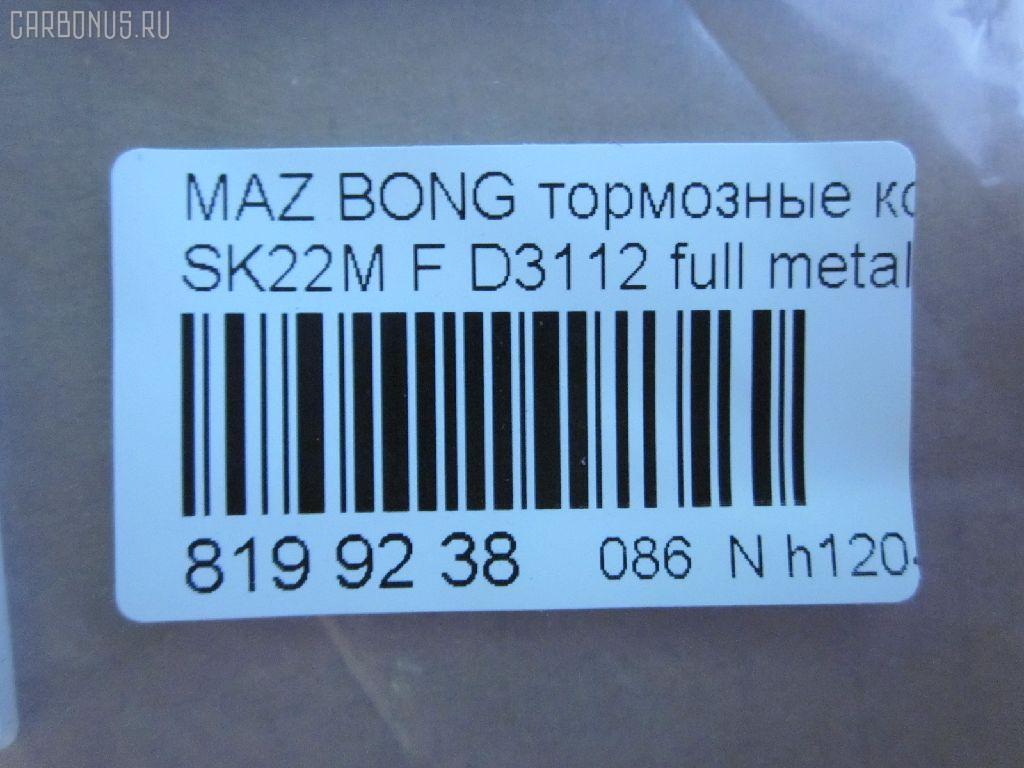 Тормозные колодки MAZDA BONGO SK22M Фото 2
