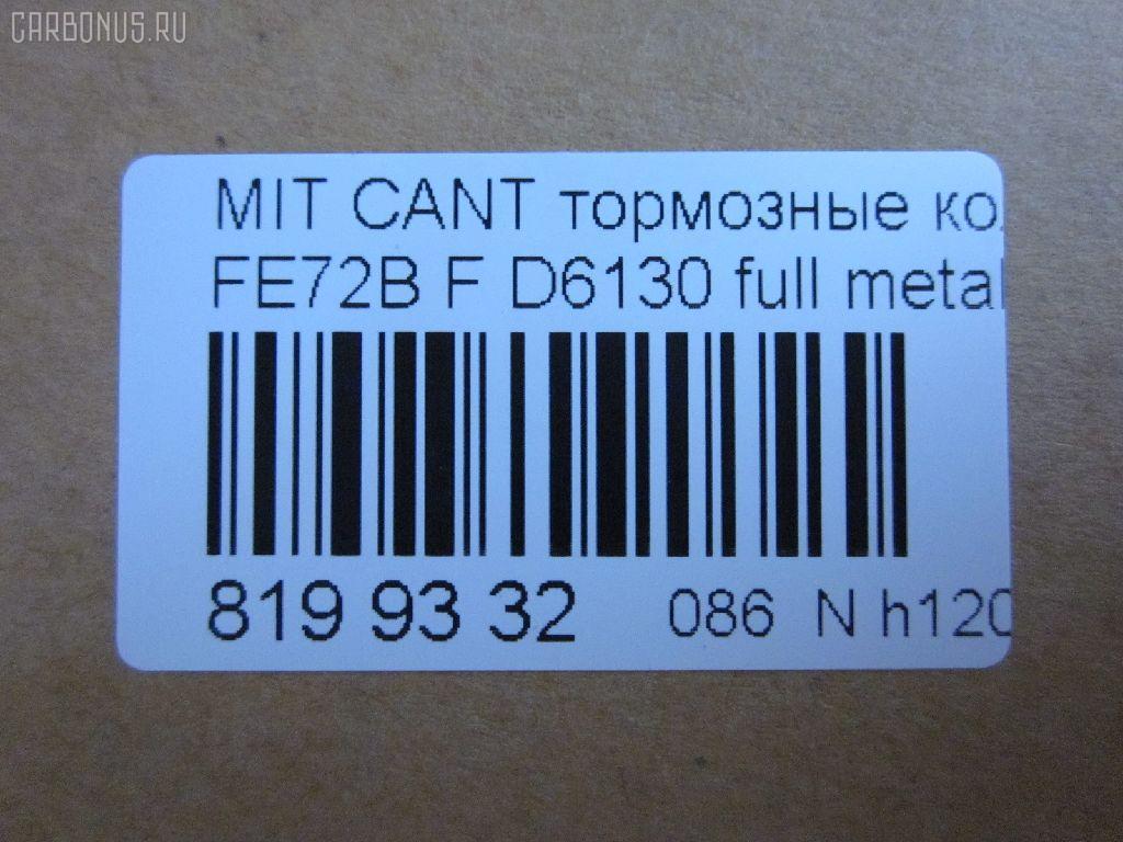 Тормозные колодки MITSUBISHI CANTER FE72B Фото 2
