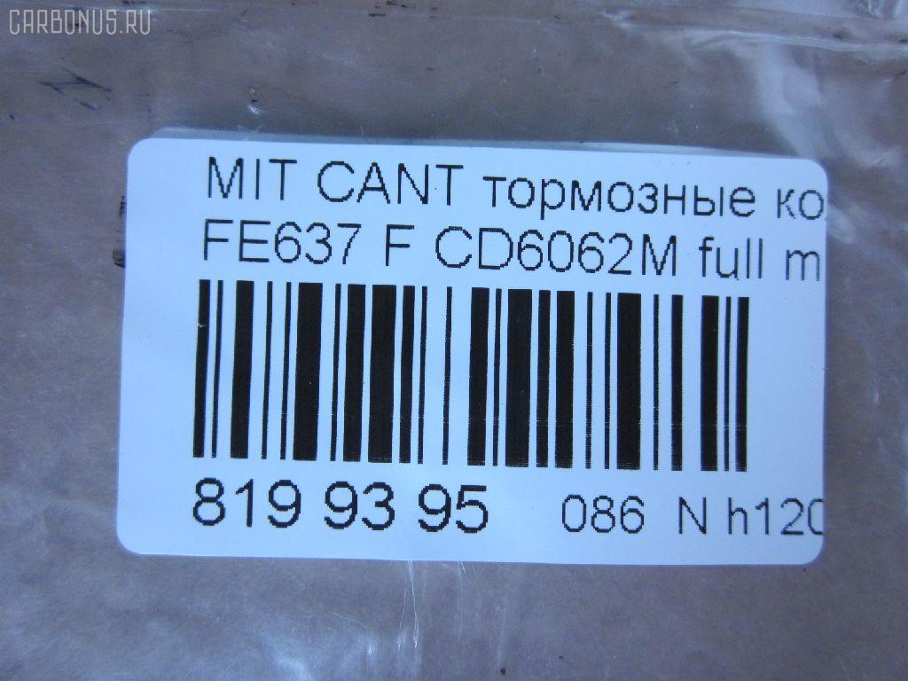 Тормозные колодки MITSUBISHI CANTER FE637 Фото 2