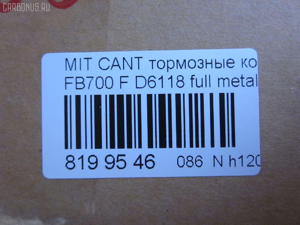 Тормозные колодки MITSUBISHI CANTER FB700 Фото 2