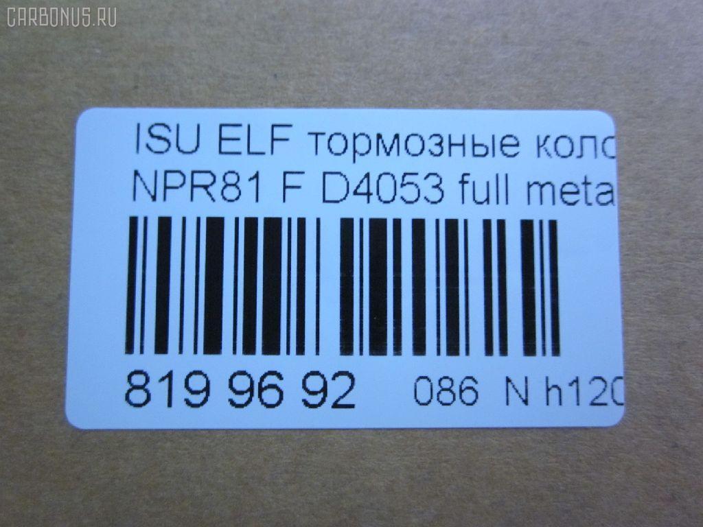 Тормозные колодки ISUZU ELF NPR81 Фото 2