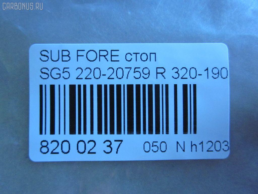 Стоп SUBARU FORESTER SG5 Фото 3