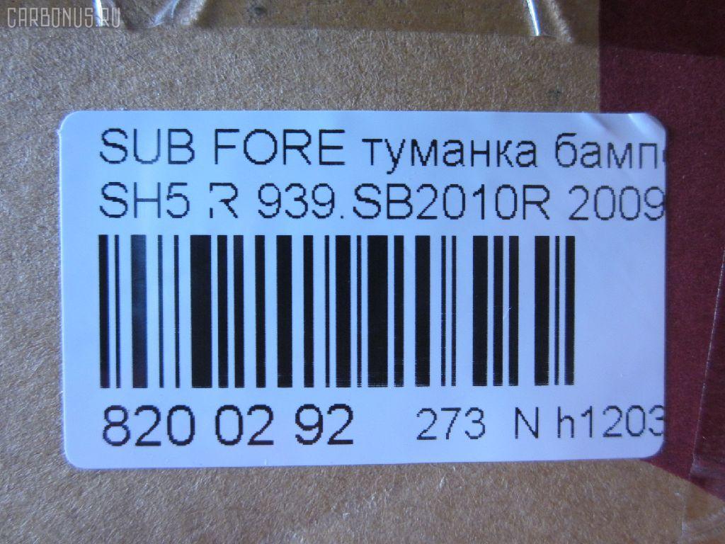 Туманка бамперная SUBARU FORESTER SH5 Фото 5