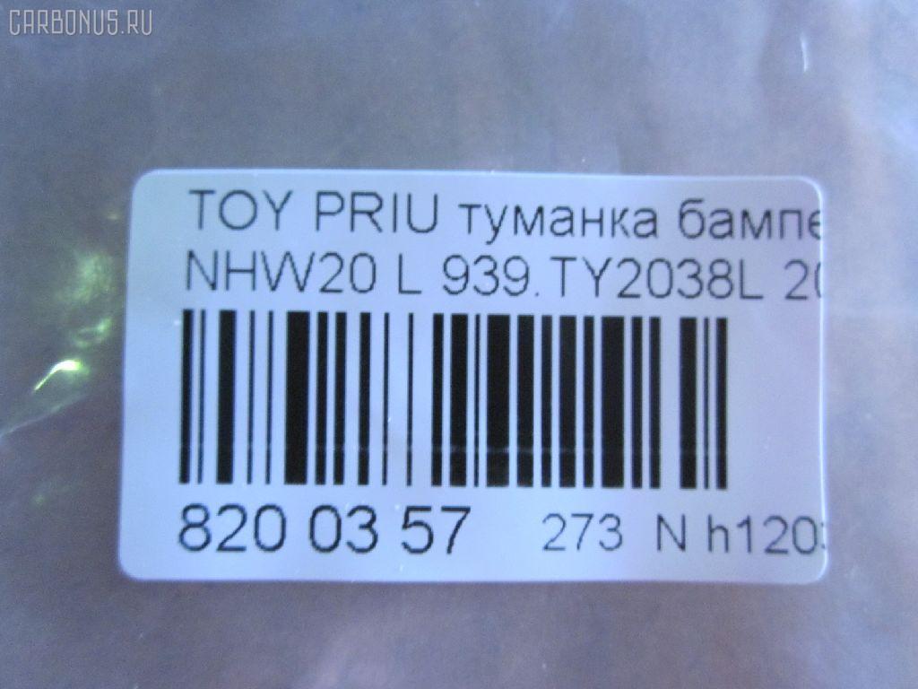 Туманка бамперная TOYOTA PRIUS NHW20 Фото 3