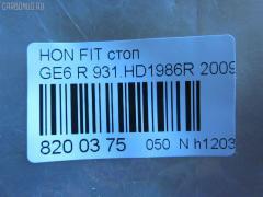 Стоп Honda Fit GE6 Фото 3