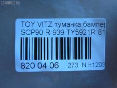 Туманка бамперная Toyota Vitz SCP90 Фото 3
