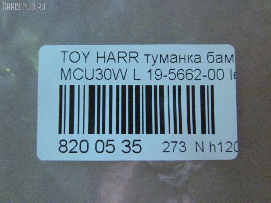 Туманка бамперная TOYOTA HARRIER MCU30W Фото 3