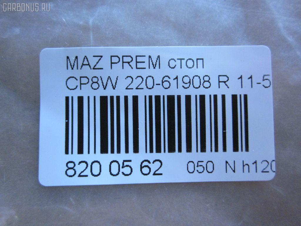 Стоп MAZDA PREMACY CP8W Фото 3