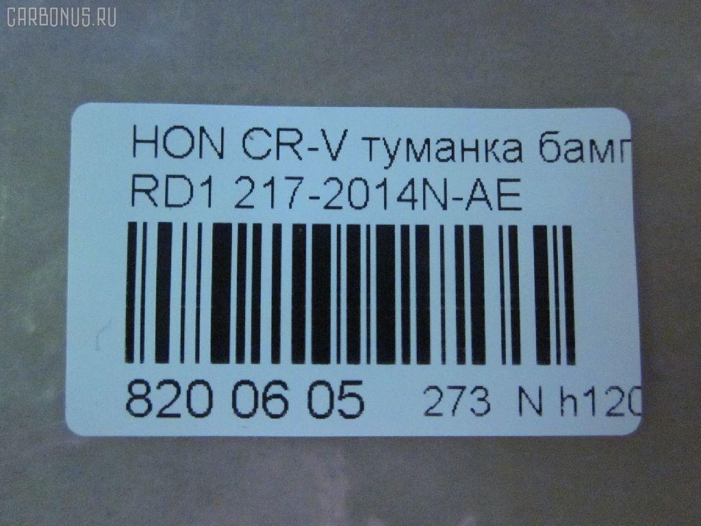 Туманка бамперная HONDA CR-V RD1 Фото 3