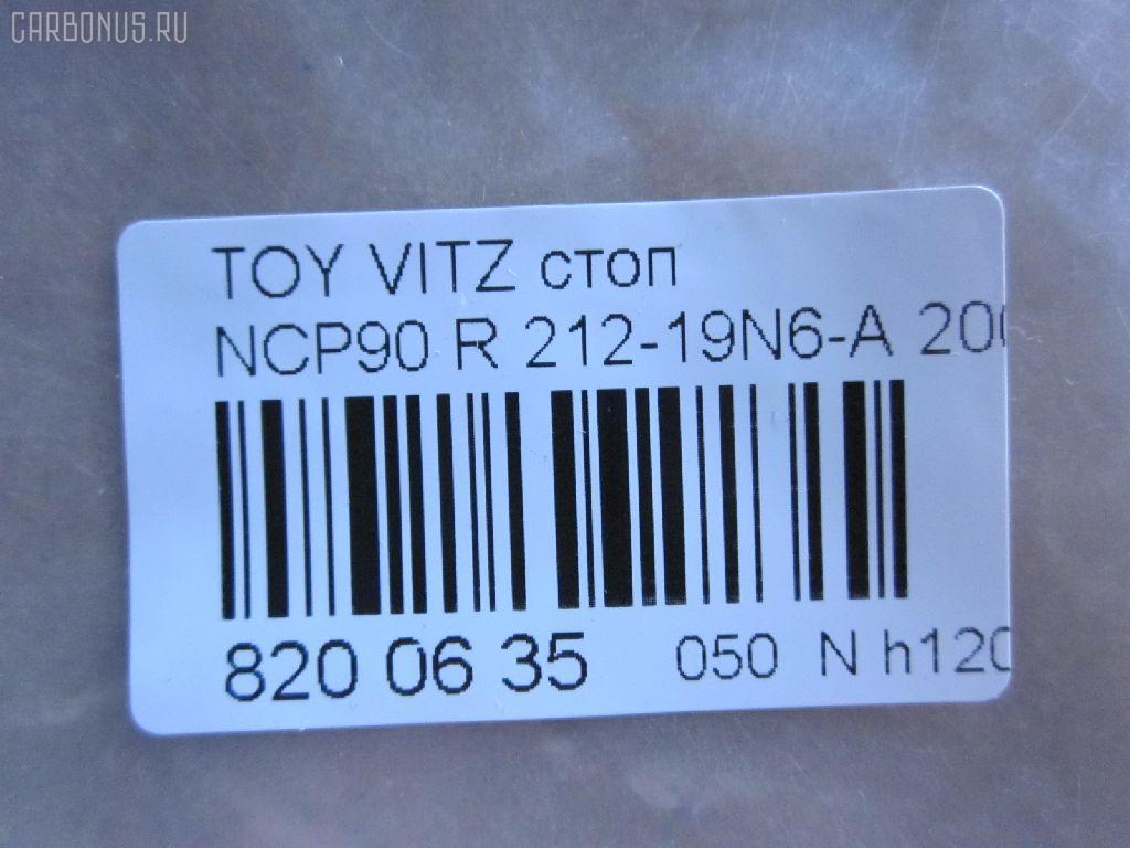 Стоп TOYOTA VITZ NCP90 Фото 3