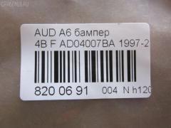 Бампер AUDI A6 4A Фото 3