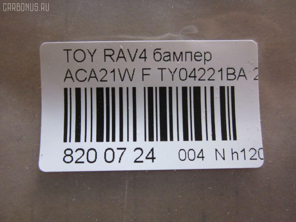 Бампер TOYOTA RAV4 ACA21W Фото 3