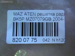 Решетка радиатора TYG MZ07079GB на Mazda Atenza Sedan GG3P Фото 2