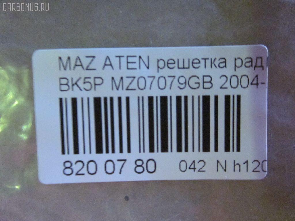 Решетка радиатора MAZDA ATENZA SEDAN GG3P Фото 2