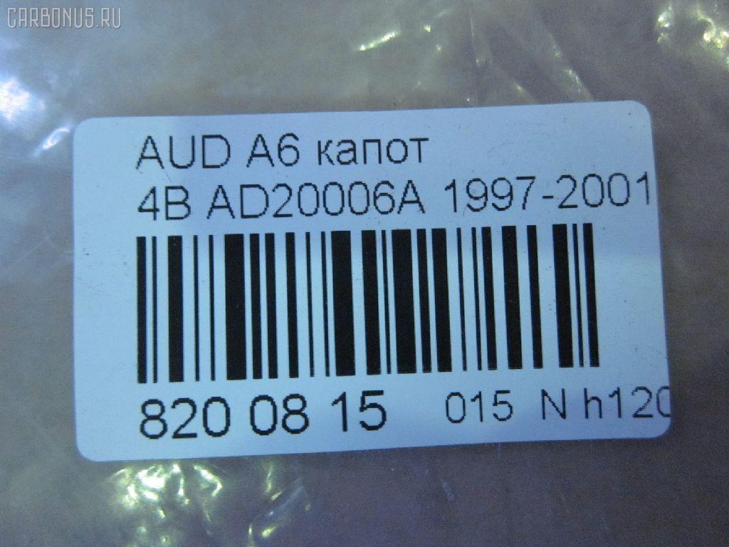 Капот AUDI A6 4A Фото 2