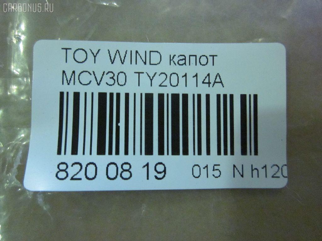 Капот TOYOTA WINDOM MCV30 Фото 2
