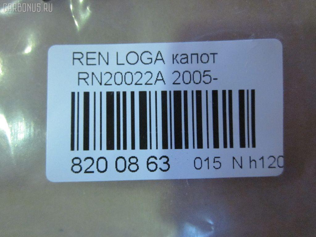 Капот RENAULT LOGAN LS Фото 2