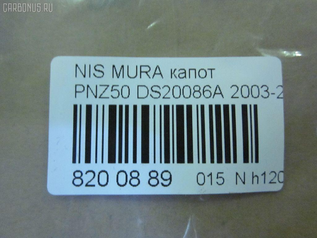 Капот NISSAN MURANO PNZ50 Фото 2