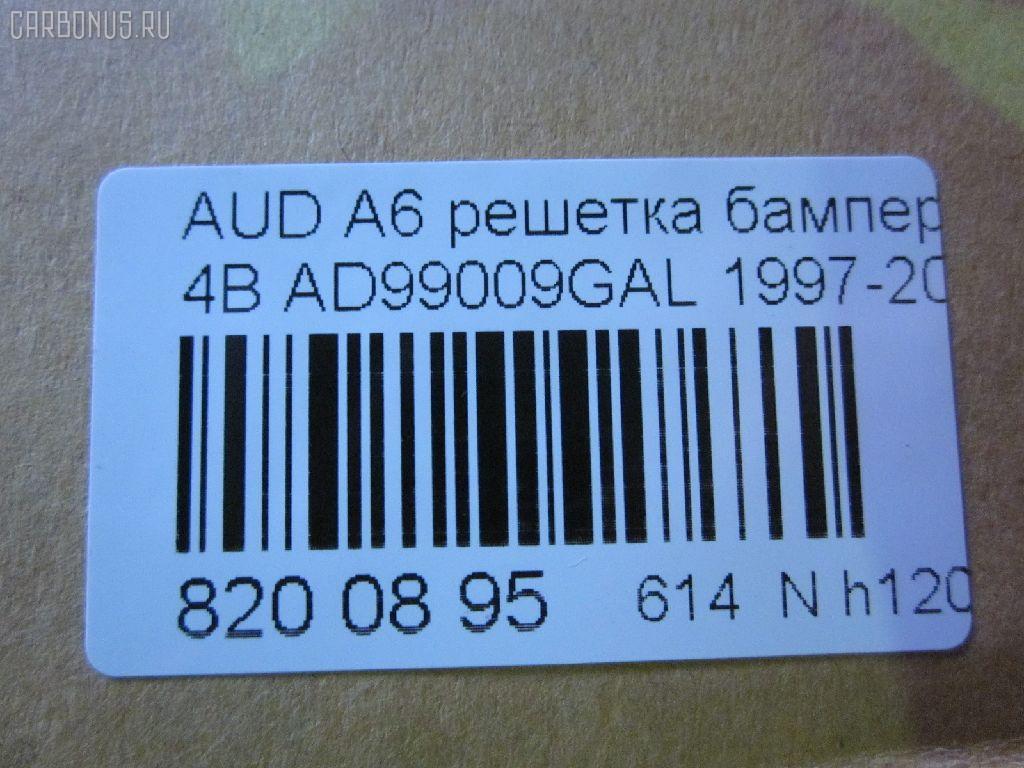 Решетка бамперная AUDI A6 4A Фото 2