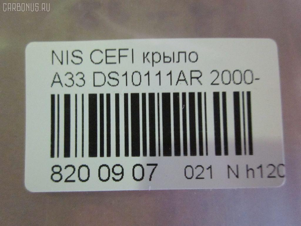 Крыло переднее NISSAN CEFIRO A33 Фото 2