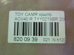 Крыло переднее Toyota Camry ACV40 Фото 2