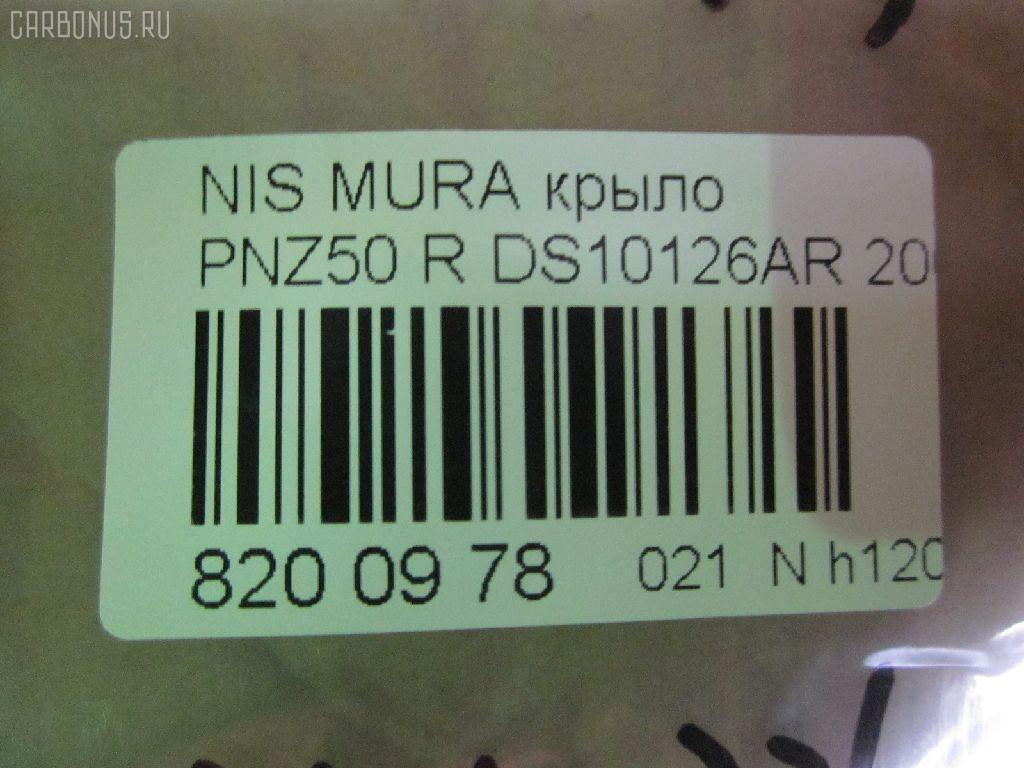 Крыло переднее NISSAN MURANO PNZ50 Фото 2