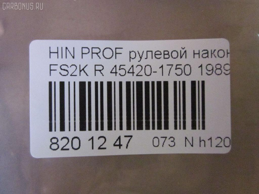 Рулевой наконечник HINO PROFIA FS2K Фото 2