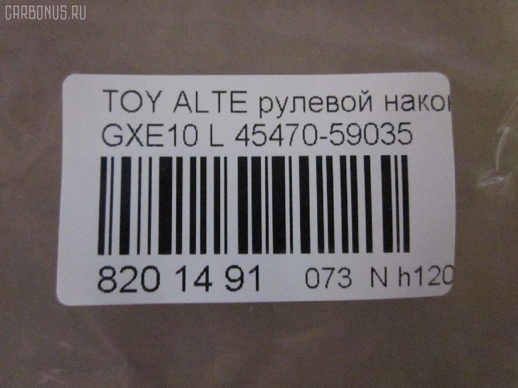 Рулевой наконечник TOYOTA ALTEZZA GXE10 Фото 2
