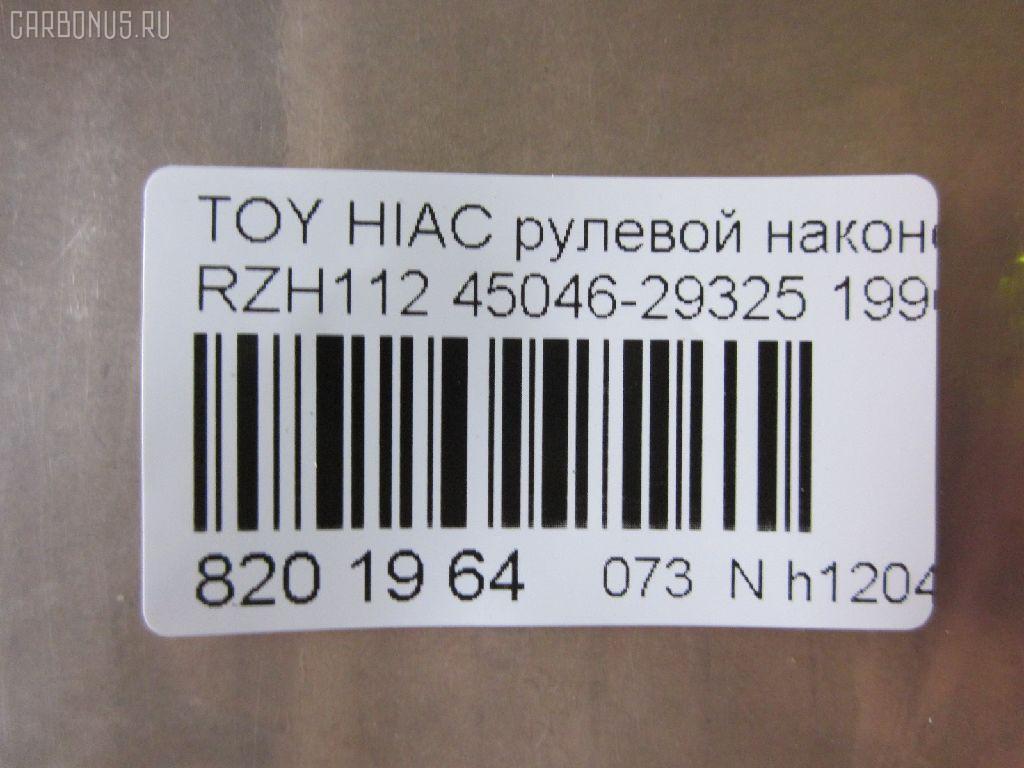 Рулевой наконечник TOYOTA HIACE RZH112V Фото 2