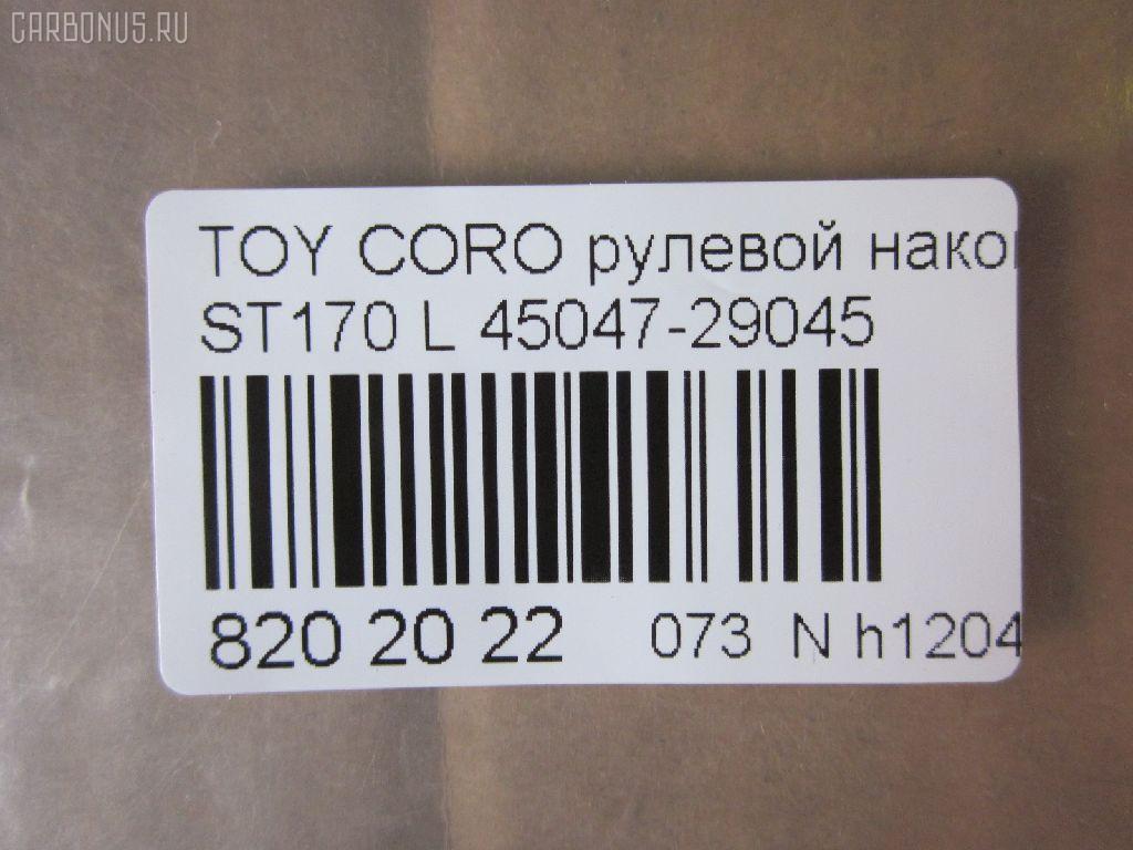 Рулевой наконечник TOYOTA CORONA ST170 Фото 2