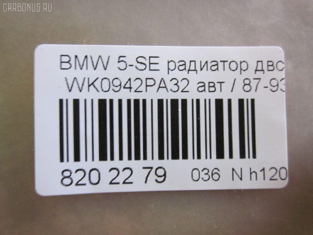 Радиатор ДВС BMW 5-SERIES E34 M30 Фото 3
