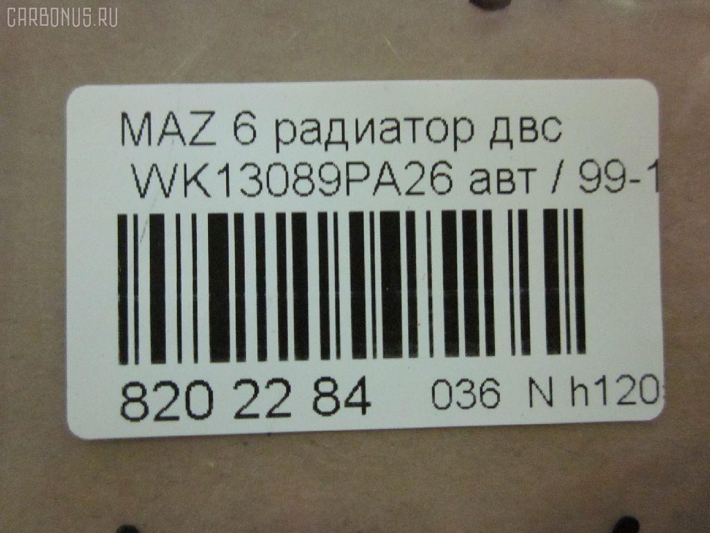 Радиатор ДВС MAZDA MAZDA6 GH CA Фото 3