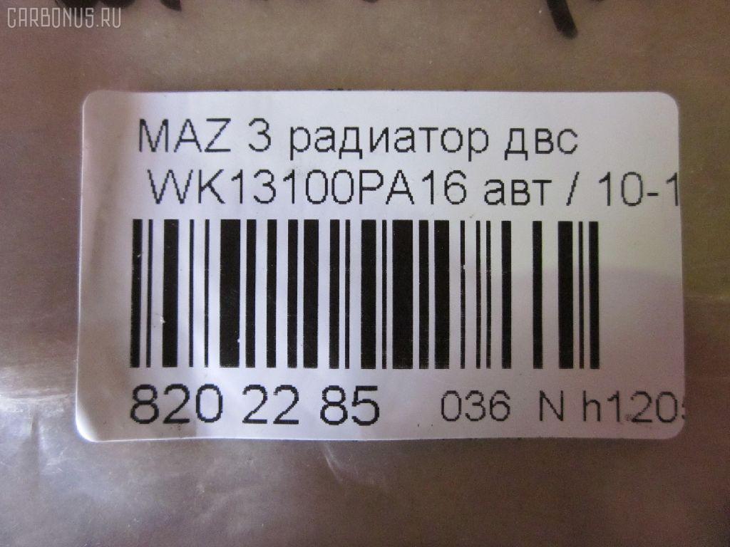 Радиатор ДВС MAZDA MAZDA3 BL LF17 Фото 4
