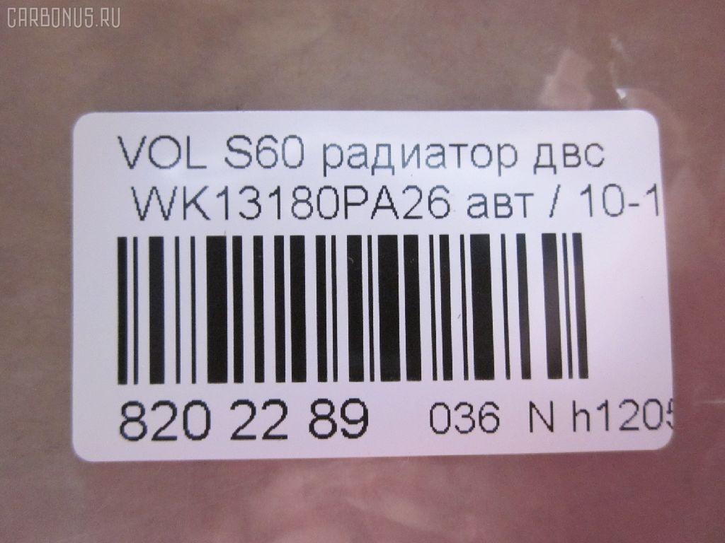 Радиатор ДВС VOLVO S60 II FS Фото 2