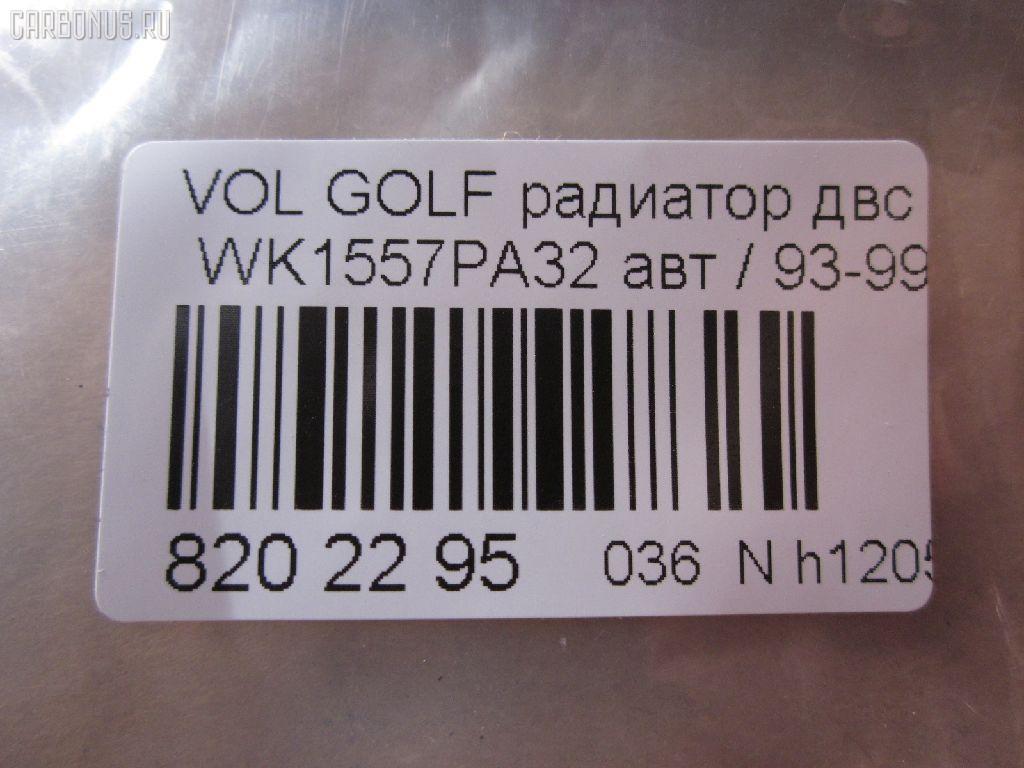 Радиатор ДВС VOLKSWAGEN GOLF III 1H1 Фото 3