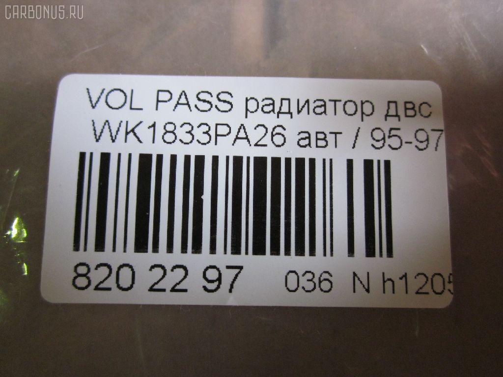 Радиатор ДВС VOLKSWAGEN PASSAT 3A2 Фото 2