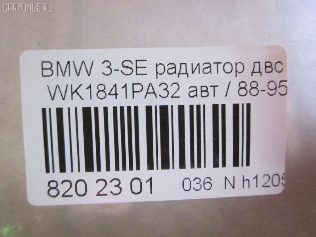 Радиатор ДВС BMW 3-SERIES E36 M50 Фото 3