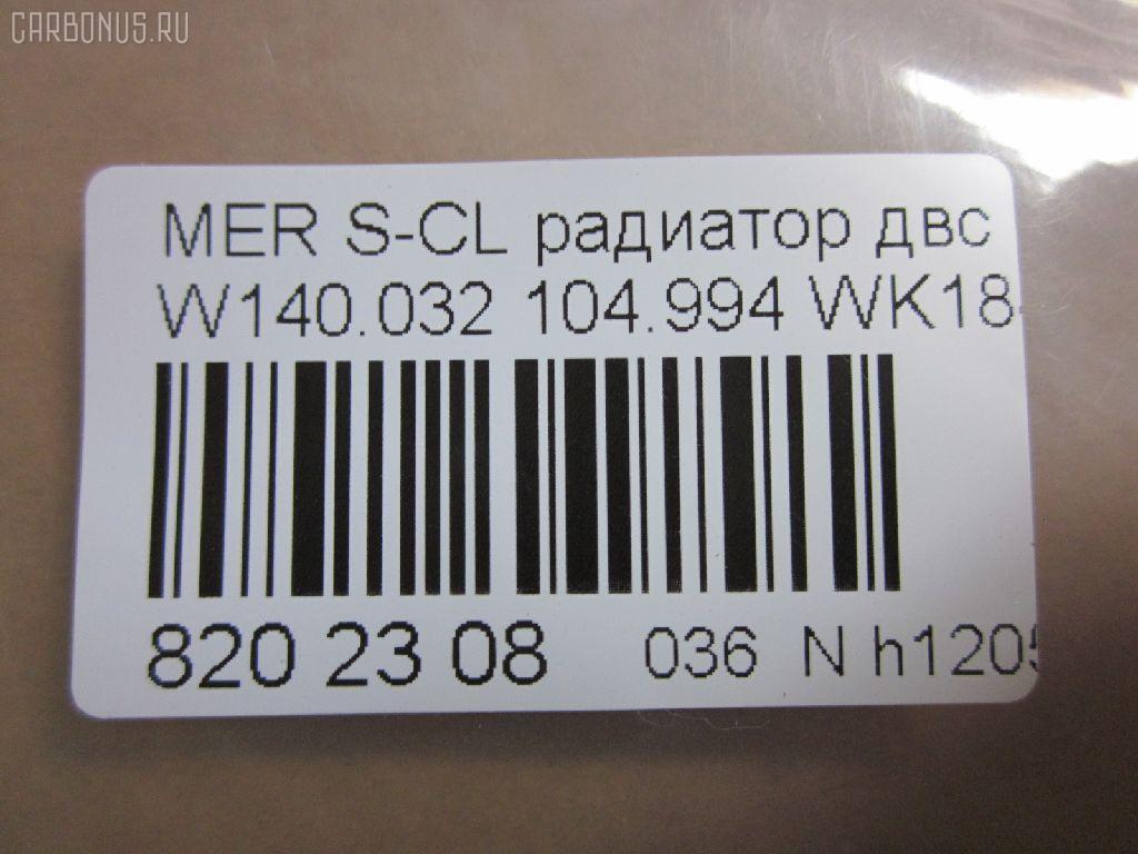 Радиатор ДВС MERCEDES-BENZ S-CLASS W140.032 104.994 Фото 3