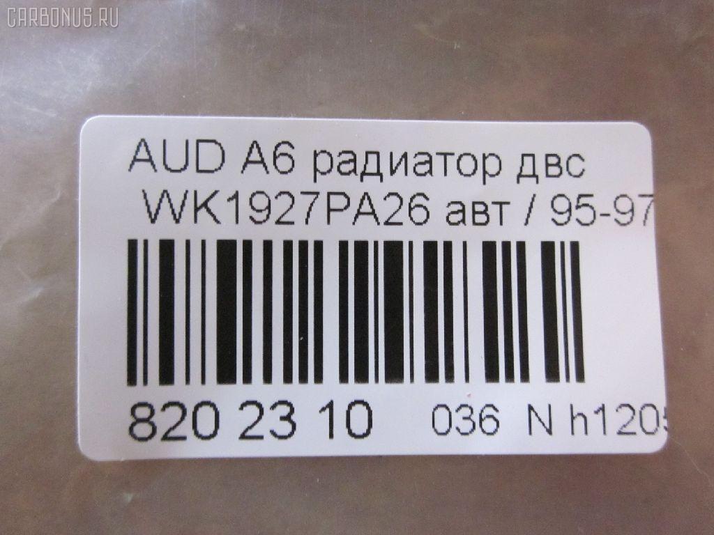 Радиатор ДВС AUDI A6 4A ABC Фото 2