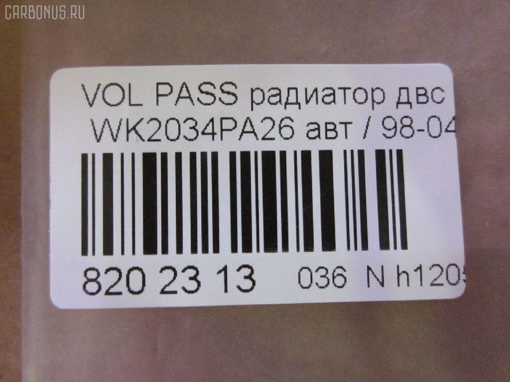 Радиатор ДВС VOLKSWAGEN PASSAT 3B2 ADR Фото 3