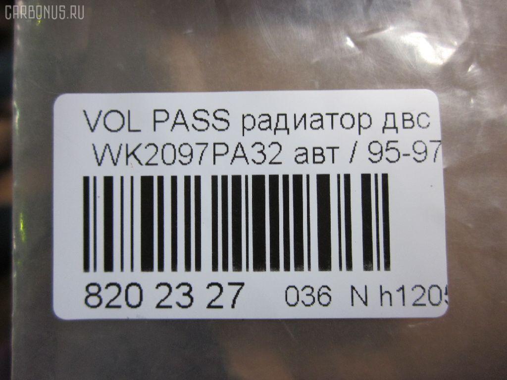 Радиатор ДВС VOLKSWAGEN PASSAT 3A2 AAA Фото 2