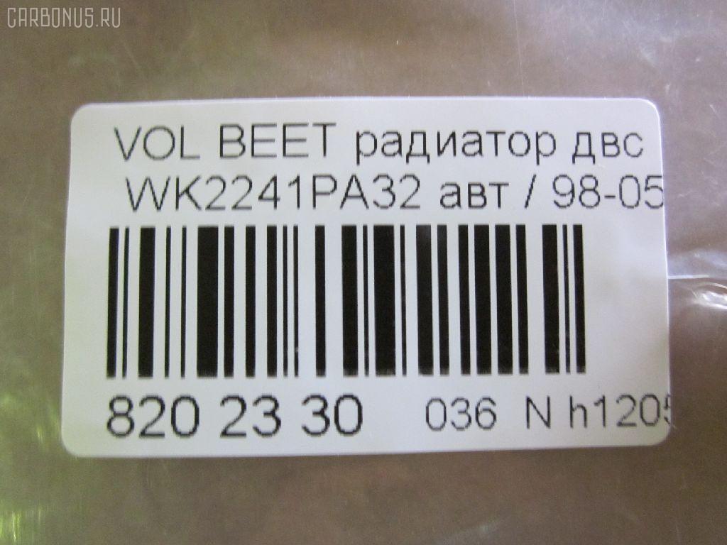 Радиатор ДВС VOLKSWAGEN NEW BEETLE 9C1 AWH Фото 3