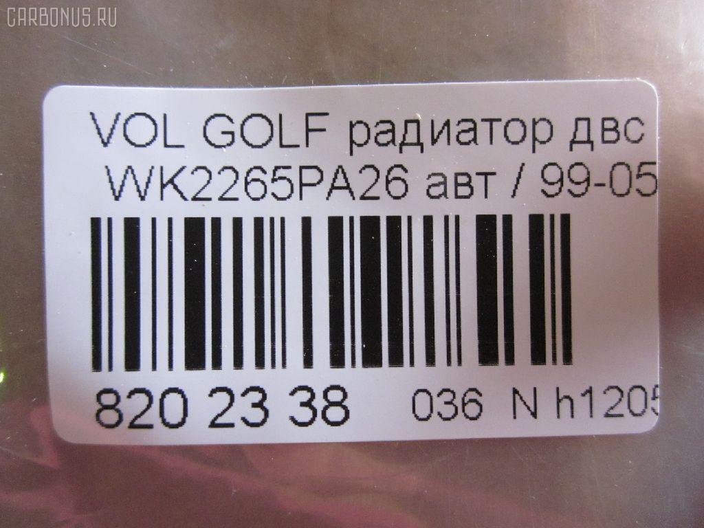 Радиатор ДВС VOLKSWAGEN GOLF IV 1J1 AGN Фото 3