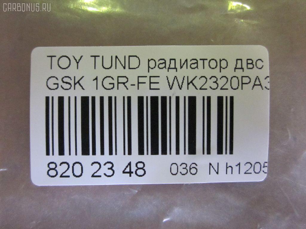 Радиатор ДВС TOYOTA TUNDRA VCK30L 5VZ-FE Фото 3