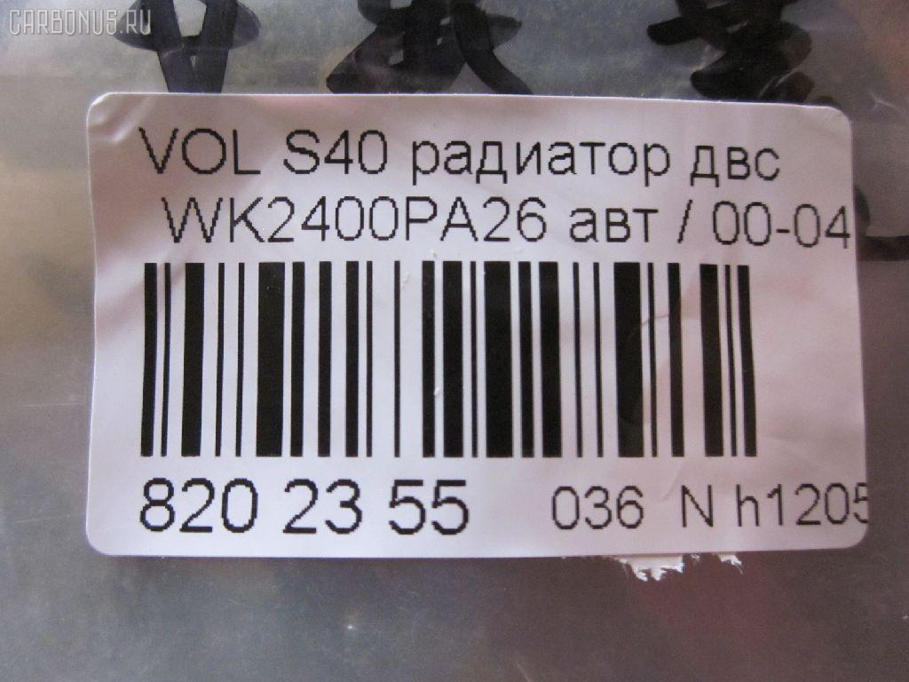 Радиатор ДВС VOLVO V40 VW B4194T Фото 3