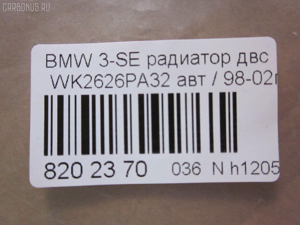 Радиатор ДВС BMW 3-SERIES E36 M51 Фото 3