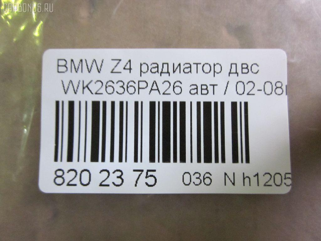Радиатор ДВС BMW Z4 E85 M54 Фото 3