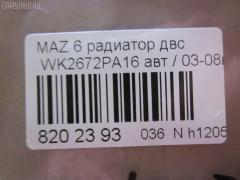 Радиатор ДВС MAZDA MAZDA6 GG AJ Фото 3