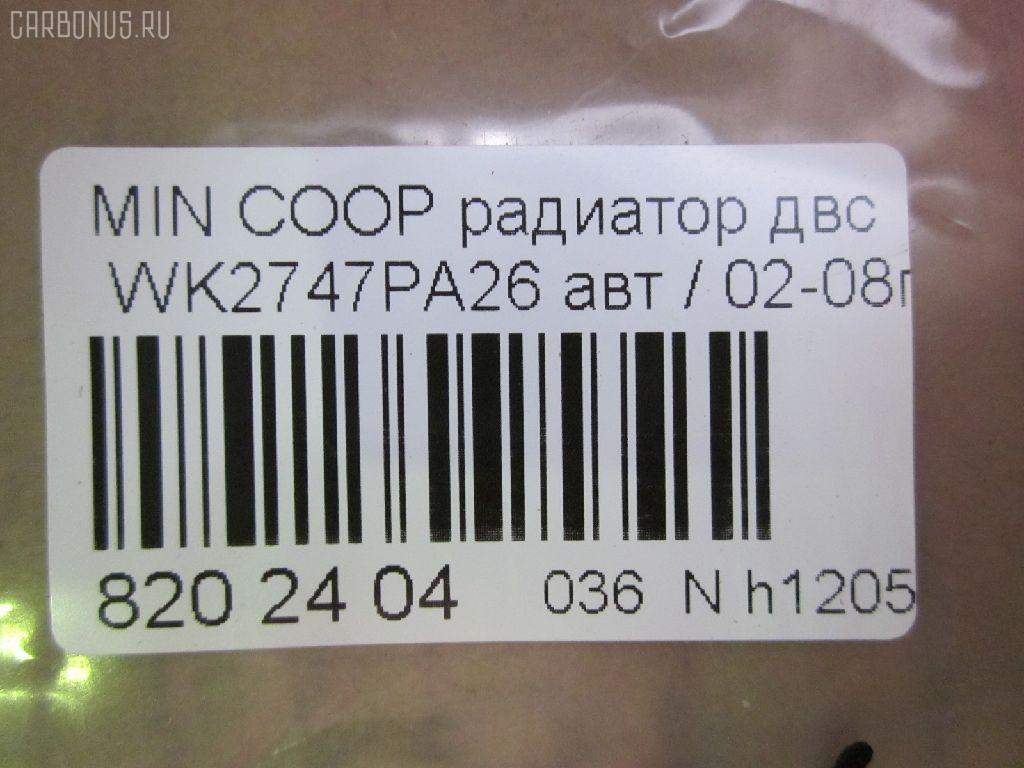 Радиатор ДВС MINI COOPER R50 W10-B16A Фото 3